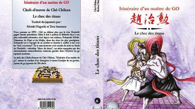 Itin raire d un ma tre de go 6 cho chikun kessaku sen 3 for Maitre d oeuvre en anglais